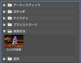 photoshopフィルター_表現手法