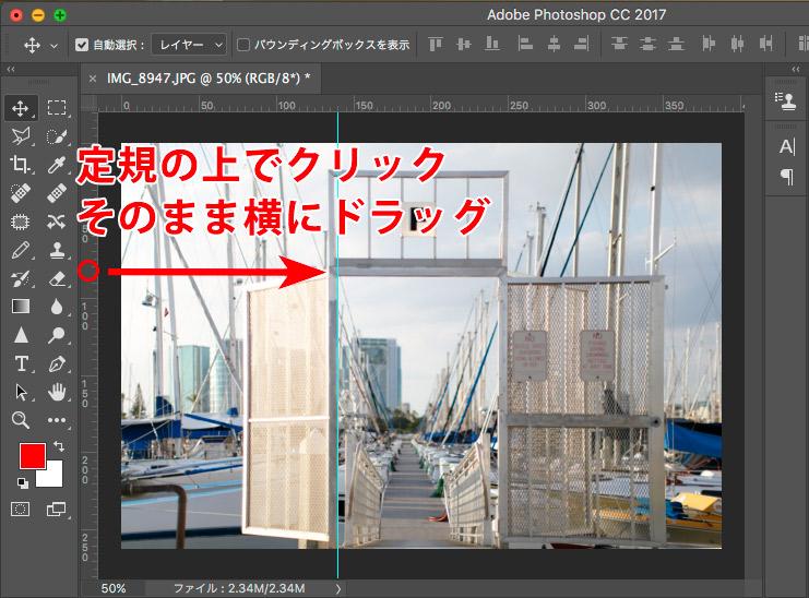 photoshopガイドの使い方