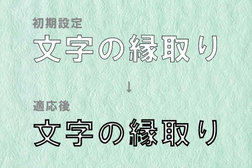 Photoshop縁取り_サイズ