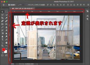 photoshop定規表示