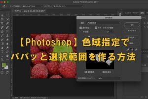 【Photoshop】色域指定でパパッと選択範囲を作る方法