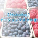 【Photoshop】グラデーションマスクの使い方