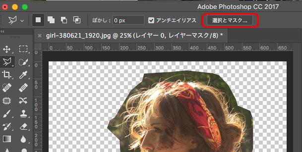 Photoshop髪の毛_切り抜き_選択とマスク