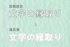 Photoshop縁取り_パターン