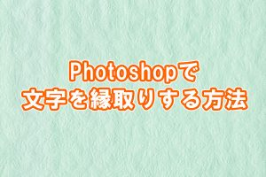 Photoshopで文字を縁取りする方法