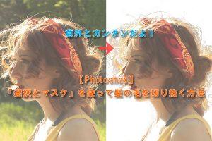 【Photoshop】「選択とマスク」を使って髪の毛を切り抜く方法