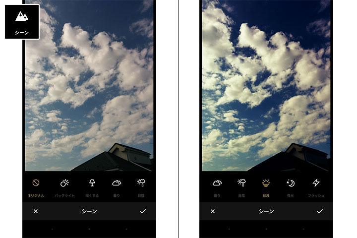 カメラアプリFotor使い方