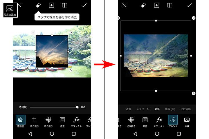 picsart_使い方_編集_写真の追加