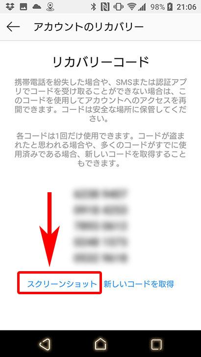 インスタグラムの二段階認証の設定方法