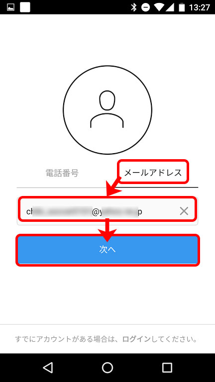 インスタグラムで複数のアカウントを追加・切り替え・削除する方法