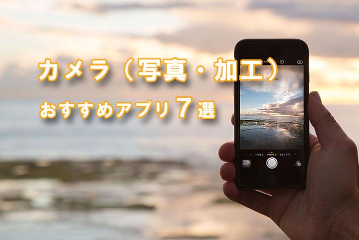 インスタ映えを狙え 写真加工アプリおすすめ7選 けいカメ
