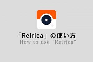100種類以上のレトロなフィルターを楽しめるスマホアプリ「Retrica(レトリカ)」