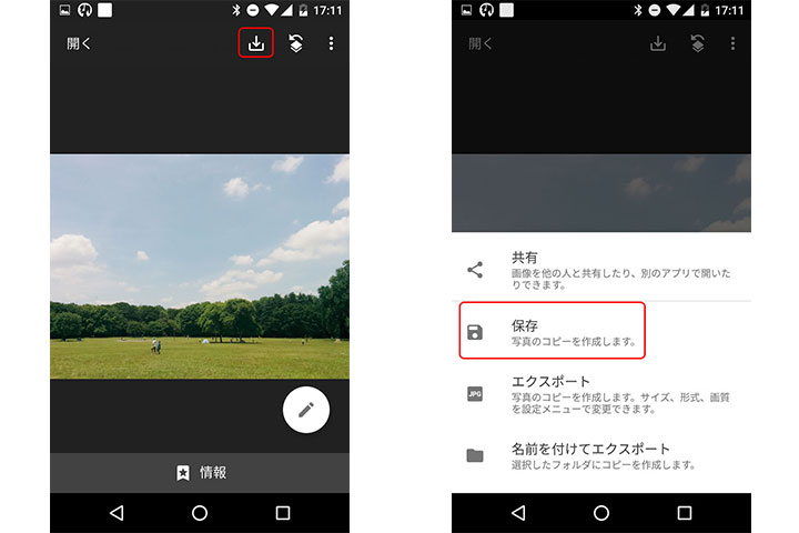 snapseed_使い方