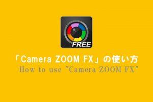 Free版でも機能が盛りだくさんのカメラアプリ「Camera ZOOM FX」