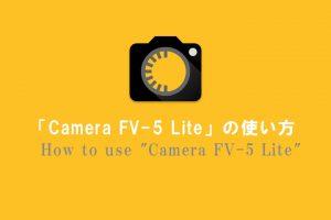 マニュアル撮影ができるアンドロイドのスマホアプリ「Manual Camera」