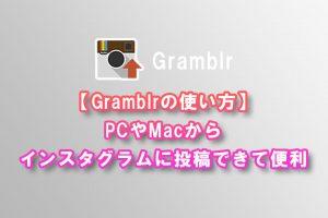 【Gramblrの使い方】PCやMacからインスタグラムに投稿できて便利
