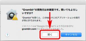 Gramblrの使い方