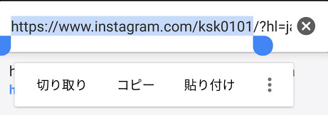 インスタグラムで自分のアドレス(URLリンク)を調べる方法