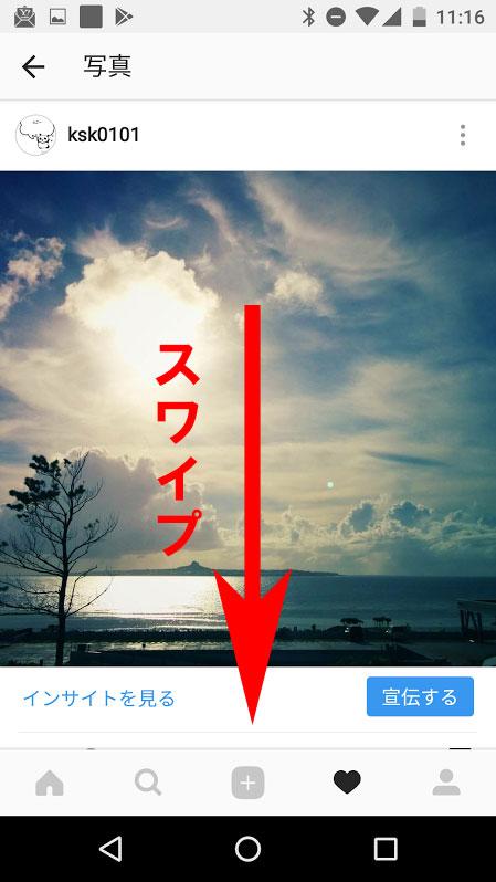 「〇〇さんがコメントしました」の右側にある写真をタップします。