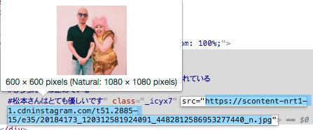 インスタグラムの画像をPCに保存する方法