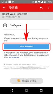 インスタグラムのパスワードをリセットする方法