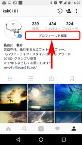 インスタグラムのプロフィール写真を変更する方法
