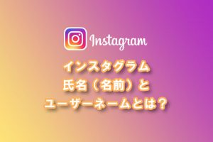 instagram_name