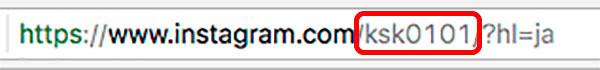 インスタグラムのユーザーネーム