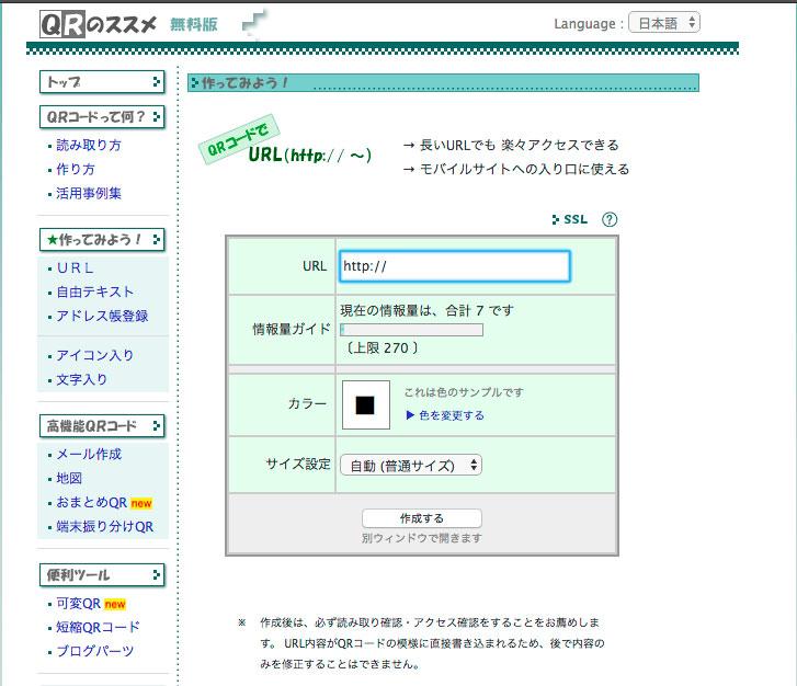 インスタグラム-QRコードを作る方法