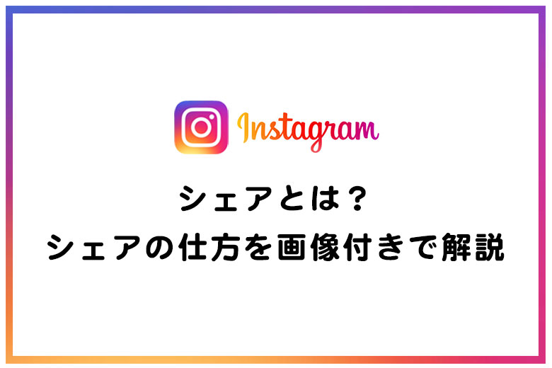 インスタ 投稿 を シェア しま した 【Instagram(インスタグラム)】投稿をストーリーにシェア(リポスト...