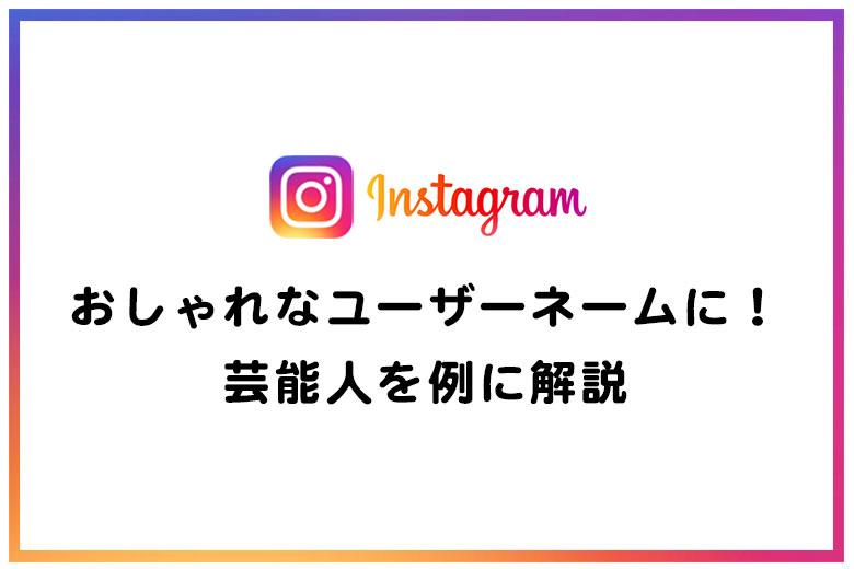 【インスタグラム】おしゃれなユーザーネームに!芸能人を例に解説 | カメラマン ケイスケ