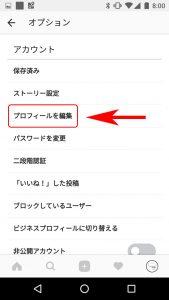 ユーザーネーム変更する方法(スマホ)