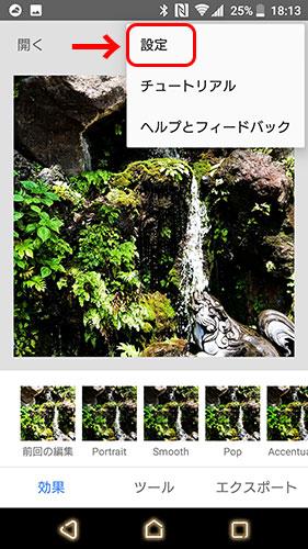 snapseed_画像サイズ変更方法