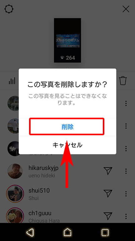 Instagramストーリーの消し方