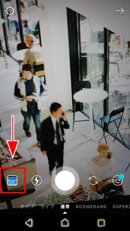 インスタグラムストーリーでカメラロールから写真を投稿する方法