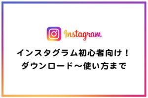 【2018決定版】インスタグラム初心者向け!ダウンロード〜使い方まで(アンドロイド版)