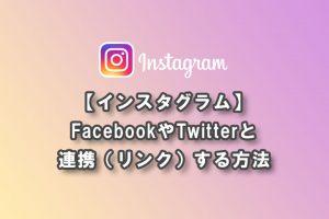 インスタグラムでFacebookやTwitterと連携(リンク)する方法