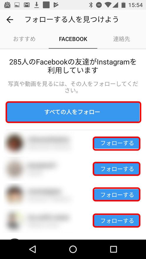 インスタグラムでFacebookやツイッターと連携(リンク)する方法