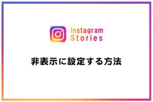 【インスタグラム ストーリー】非表示に設定する方法