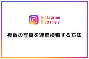 【インスタグラム ストーリー】複数の写真を連続投稿する方法