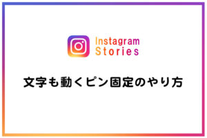 【インスタグラム ストーリー】文字も動くピン固定のやり方