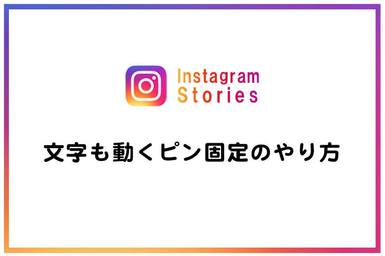 ストーリー 文字 動く インスタ 【ストーリー加工】文字が動く!お洒落な加工アプリ「mojo(モジョ)」
