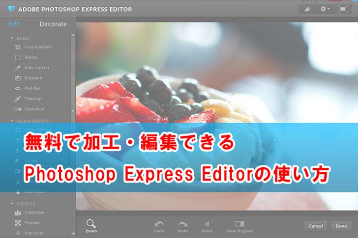 Photoshop Express Editor(Photoshop Online)の使い方