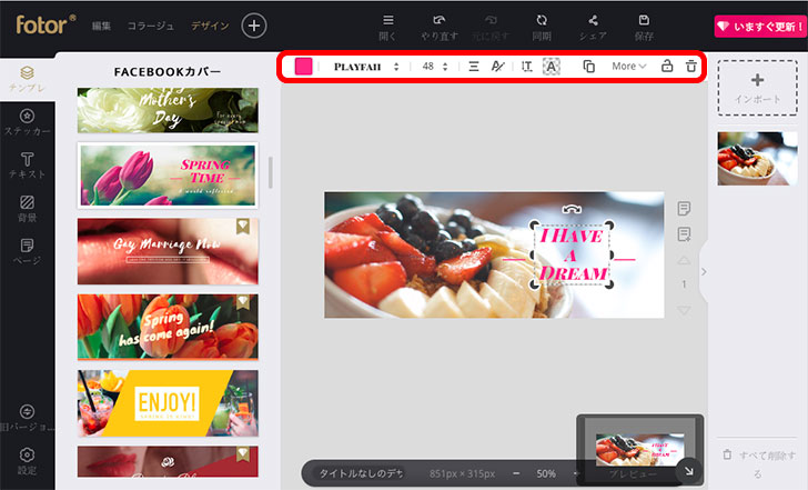 Fotor(画像加工)オンライン版の使い方