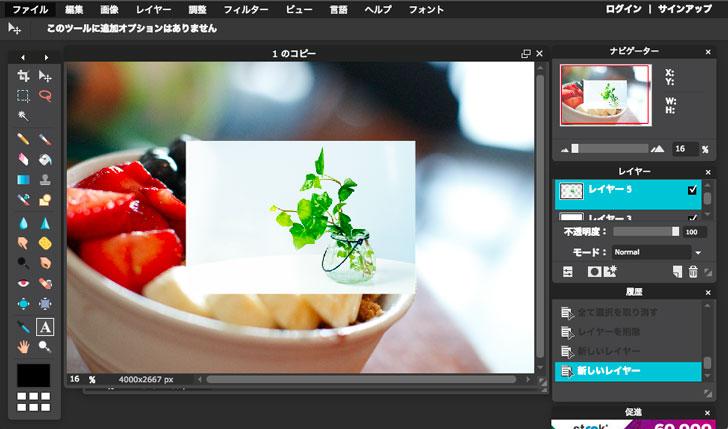 Pixlr Editor(ピクセラエディター)の使い方
