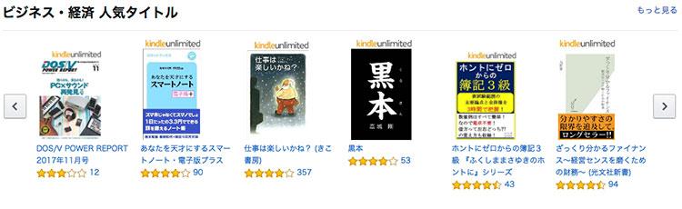 prime-readingのジャンル(ビジネス・経済)