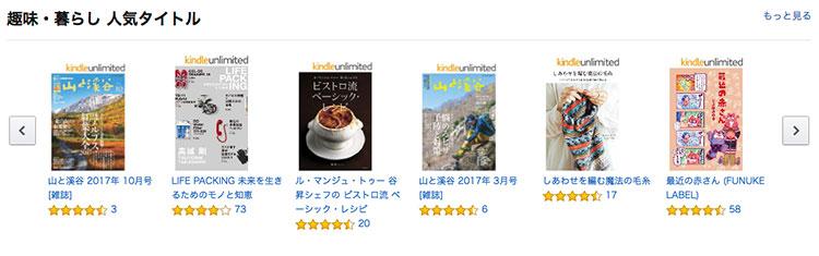 prime-readingのジャンル(趣味・暮らし)