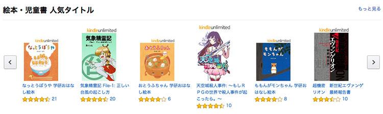 prime-readingジャンル(絵本と児童書)
