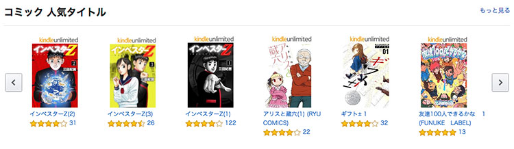 prime-readingのジャンル(コミック)