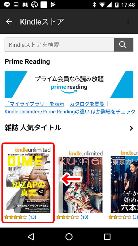 prime-reading使い方